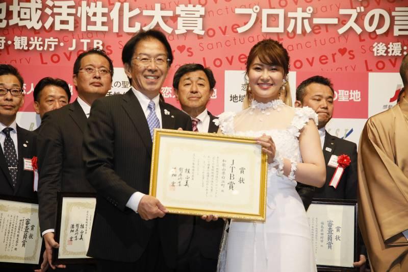 恋人の聖地 地域活性化大賞 JTB賞受賞