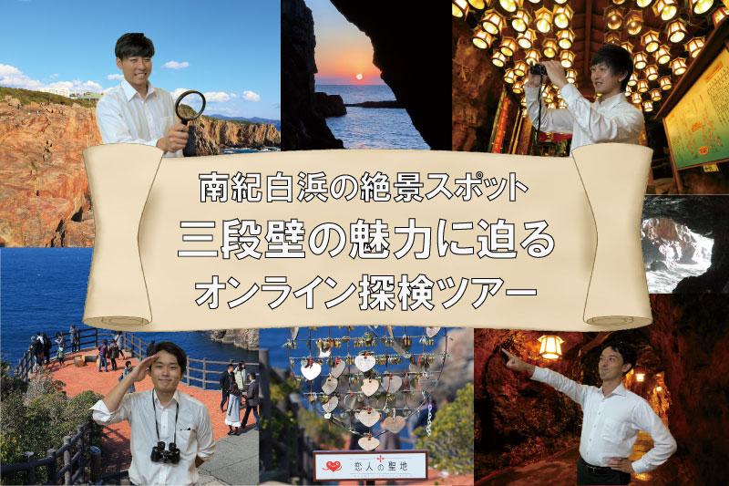 「三段壁オンライン探検ツアー」を開催します。