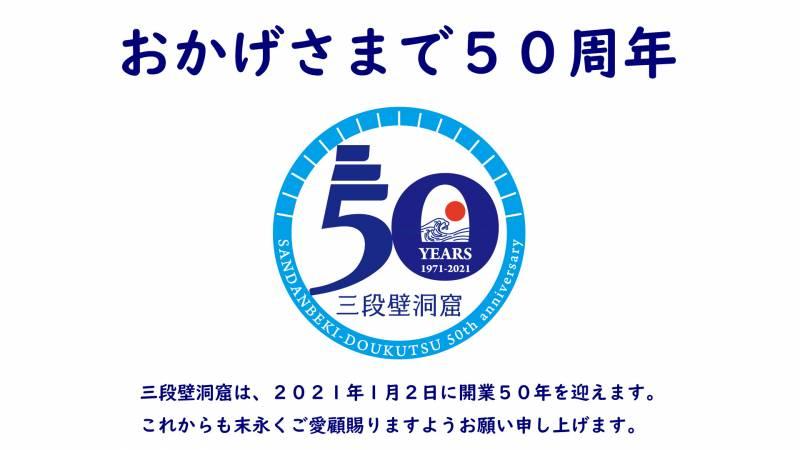 開業50周年!